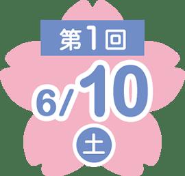 第1回6/10(土)