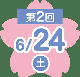 第2回6/24(土)