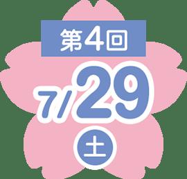 第4回7/29(土)