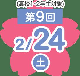 第9回2/24(土)