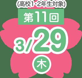 第11回3/29(木)