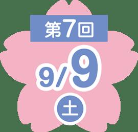 第7回9/9(土)